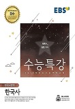 EBS 수능특강 한국사영역 한국사(2018)