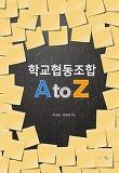 학교협동조합 A to Z