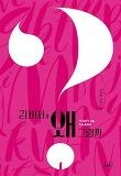 김 비서가 왜 그럴까. 1-정경윤 장편소설