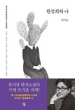 한정희와 나(제17회 황순원문학상 수상작품집)
