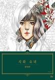 시와 소녀 컬러링북