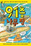 91층 나무 집(456 BOOK 클럽)