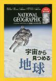 내셔널지오그래픽 일본판 ナショナルジオグラフィック日本版 2018.03