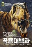 공룡대백과-지구상의 가장 거대한 공룡 대발견!(NATIONAL GEOGRAPHIC)