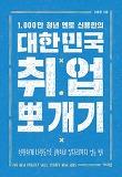 대한민국 취업 뽀개기