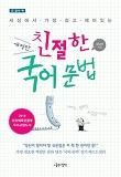 친절한 국어 문법(큰 글씨책)