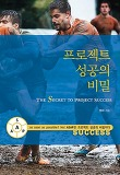 프로젝트 성공의 비밀(The Secret To Project Success)