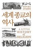 세계 종교의 역사