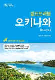 오키나와(셀프 트래블)(2018-2019최신판)