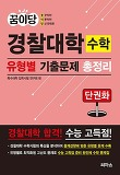 경찰대학 수학 유형별 기출문제 총정리