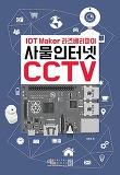 사물인터넷 라즈베리파이 - CCTV
