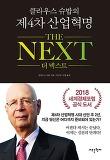 클라우스 슈밥의 제4차 산업혁명 더 넥스트(The Next)