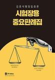 김종석 행정법총론 시험장용 중요판례집(2018)