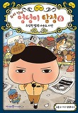 추리 천재 엉덩이 탐정. 6: 수상한 탐정 사무소 사건