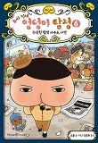 추리 천재 엉덩이 탐정 6-수상한 탐정 사무소 사건
