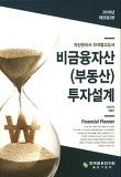 비금융자산(부동산) 투자설계(2018)