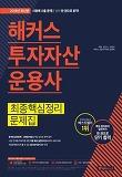 투자자산운용사 최종핵심정리문제집(2018)-핵심정리부터 실전까지 한권으로 단기합격
