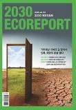 2030 에코리포트. 3