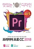 맛있는 디자인 프리미어 프로 CC(2018)