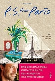 P. S. From Paris(피에스 프롬 파리)