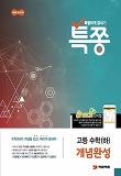 특쫑 개념완성 고등수학 - 하(2018)