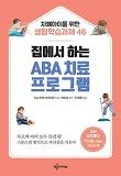 집에서 하는 ABA 치료 프로그램