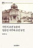 식민지 조선 농촌의 일본인 지주와 조선 농민