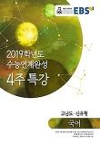 고등 국어 4주 특강(2019)
