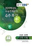 고등 수학 가형 수능연계완성 4주 특강(2019)