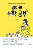 엄마의 수학 공부