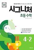메가스터디 시그니처 초등 수학 4-2 (2018년)