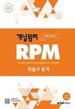 개념원리 RPM 확률과 통계 (2019)