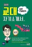 교대 자기소개서(2019)