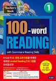 100-word Reading. 1: Teachers Book(TG with WB+MP3 CD+단어/문장쓰기 노트)