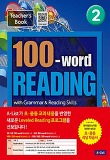 100-word Reading. 2: Teachers Book(TG with WB+MP3 CD+단어/문장쓰기 노트)