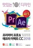 맛있는 디자인 프리미어 프로&애프터 이펙트 CC 2018