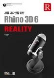 Rhino 3D 6 Reality