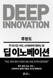 딥 이노베이션(DEEP INNOVATION)