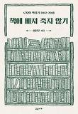 책에 빠져 죽지 않기(로쟈의 책읽기 2012-2018)