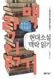 현대소설 맥락 읽기