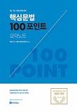 핵심문법 100포인트 요약노트(2019)