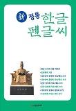 신 정통 한글 펜글씨 교본