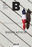 매거진 B (Magazine B) (월간) 69호 - 메종 키츠네(Maison Kitsune) (국문)