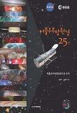 허블우주망원경 25년