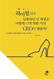 하이힐 신고 납품하던 김 과장은 어떻게 17개 명함 가진 CEO가 됐을까?