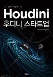 후디니 스타트업(3D 이펙트 마법의 시작)