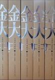 김대중 대화록 1971-2009 전5권 세트