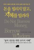 돈을 빌리지 말고 지혜를 빌려라