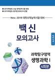 백신 Final 모의고사 과학탐구영역 생명과학 1 4회분 (2018)