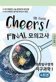 Cheers FINAL 모의고사 과학탐구영역 지구과학 1 4회분 (2018)